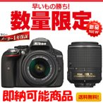 【新品・送料無料】D5300 ダブルズームキット2 [ブラック]【即納可能商品】