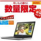 新品 DELL デル NI35-6NHBW [Inspiron 15 5000シリーズ /15.6インチ/ Windows10/Core i3/メモリ4GB/HDD1TB/DVDスーパーマルチ/Microsoft Office付き/ホワイト]
