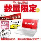 新品・送料無料 FMV LIFEBOOK AH30/B1 FMVA30B1W(Office なし)量販店印付き品/即納可能商品
