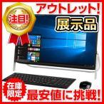 展示品 富士通 23.8型デスクトップPC[Office付き・Win10 Home・Core i7・HDD 1TB・メモリ4GB] FMV ESPRIMO FH77/B1 ブラック FMVF77B1B (2017年春モデル)