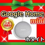 Google Home Mini (グーグル ホーム ミニー) (チョーク) GA00210JP 送料無料 (在庫あり/当日発送)【新品】