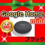 新品・送料無料 Google Home Mini (グーグル ホーム ミニー) (チャコール) GA00216JP (在庫あり/当日発送)