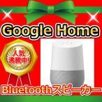 Google (グーグル) Google Home (グーグル ホーム)円柱型スマートスピーカー (Bluetoothスピーカー )送料無料 (在庫あり/当日出荷)
