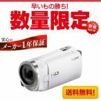 【新品・送料無料】HDR-CX485 (W) (ホワイト)【即納可能商品】
