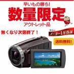【展示品・送料無料】ソニー SONY ビデオカメラ Handycam 光学30倍 内蔵メモリー32GB ボルドーブラウン HDR-PJ675 TC 【即納】