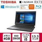 展示品 13.3型ノートPC[Office付き・Win10 Home・Core i5・SSD 256GB・メモリ 4GB] dynabook RX73/DBP グラファイトブラック PRX73DBPBJA 即納可能商品