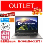 【展示品・送料無料】東芝 dynabook ノートパソコン V82 V82/B PV82BMP-NJA(Office付き)【即納可能商品】