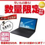 【新品・送料無料】Acer ノートパソコン TravelMate P257M TMP257M-N34D【即納可能商品】