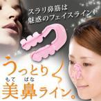 美顔器 美容器具 美容 ノーズアップ 鼻筋 ノーズライン 211080