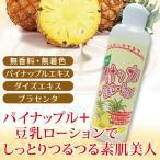 パイナップル豆乳ローション 除毛 ヒアルロン酸 211084