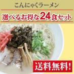 ショッピングダイエット 蒟蒻ラーメン こんにゃくラーメン ダイエット食品 選べる24食