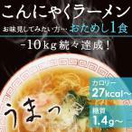 めざましテレビで紹介 こんにゃくラーメン 蒟蒻ラーメン ダイエットラーメン 選べる1食 コンニャクラーメン 221000-01