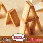 【訳あり・割れ】お試し用 マクロビ スイーツ 自然 おからクッキー ダイエット食品 低カロリー お菓子 325114-250