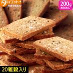 【訳あり・割れ】ダイエット 豆乳おからクッキー200g 置き換え 低カロリー 雑穀 ダイエット 食品 おからクッキー ダイエットフード 豆乳 お菓子 325138-250