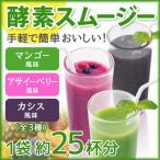 アサイー酵素スムージー ダイエット食品 健康食品 酵素スムージー アサイー 酵素 スムージー ダイエット置き換え 健康補助 325163