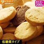 【訳あり・割れ】お試し 200g 低糖質 ロカボ 豆乳おからクッキー おからクッキー  ダイエットクッキー ダイエット食品 325167-200
