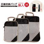 旅行カバン 小分け バッグ 仕分け カバン 圧縮 衣類 圧縮収納 Bag バッグインバッグ トランク 出張 旅行 荷物 折りたたみ たびんちゅ Mサイズ 325186