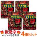 ペヤング 獄激辛 焼きそば 4個 まるか食品 極激辛 激辛ペヤング カップ麺 325195-04