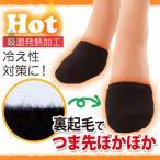 冷えとり靴下 靴下 ソックス つま先 あったか 暖か あったかグッズ インナー 冷え性 328003