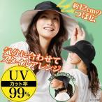 Yahoo!レディース通販の美的空間日よけ 帽子 UVカット 帽子 ウォーキング 日焼け防止 紫外線 UV対策 328024