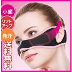 フェイスマスク リフトアップ フェイスケア 小顔 グッズ 小顔 マスク 美容 美容グッズ 328033