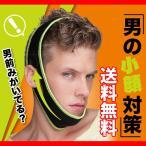 小顔 グッズ 小顔 マスク フェイスマスク 男性用 美容 美容グッズ リフトアップベルト 328034