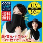 Other - 紫外線カット 日焼け対策 日焼け防止グッズ UVネックカバー フェイスマスク 日焼け対策 UVクールフェイスカバー 328113