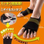 抗菌 靴下 消臭 オープントゥ 靴下 メンズ リラックス 靴下 くるぶし 328210