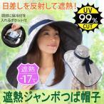 ガーデニング 帽子 遮熱 農作業 紫外線対策グッズ 日よけ 暑さ対策 おしゃれ uvカット 保冷剤 つば広ハット レディース 328285