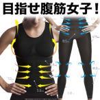 インナーレディース 筋肉 くびれ バストアップ 加圧 ダイエット 加圧下着 加圧シャツ 腹筋 姿勢矯正 下腹 トレーニング 328333
