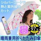 折りたたみ傘 母の日 かわいい 晴雨兼用傘 紫外線対策 グッズ ギフト シルバーコート 折り畳み 傘 uvカット 晴雨兼用 328346