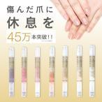 マニキュア 補強 保護 はがせる 美容液 爪 補修 ケラチン 保湿 速乾 お湯で コラーゲン ネイル 334123