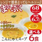 朝食 ダイエット 食品 美容 こんにゃく スープ 低カロリー 置き換え 糖質制限 低糖質 マンナン 非常食 保存食 340003