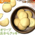 【訳あり・割れ】オリーブおからクッキー 500g 50枚入り 340008-02