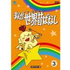 送料無料!! まんが世界昔ばなし DVD-BOX3