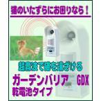 ガーデンバリア GDX (乾電池タイプ)