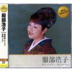 CD 服部浩子 BSCD-0062