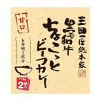 三田屋総本家 黒毛和牛ちょこっとビーフカレー 甘口 (110g×2袋)×20入