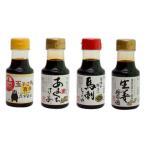 橋本醤油ハシモト 150ml醤油4種セット(たまごごはん専用・あまくち刺身・馬刺・国産生姜各3本)
