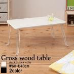 グロスウッドテーブル(折りたたみローテーブル) 幅60cm×奥行40cm 鏡面加工天板/木目調 アイボリー 〔完成品〕