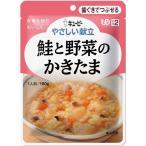 (まとめ)キューピー 介護食 やさしい献立 Y2-11 (11) 鮭と野菜のかきたま 6袋 Y2-11 20135 〔×15セット〕