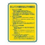 管理標識 防じんマスクの着用方法およびその管理方法 管理121〔代引不可〕