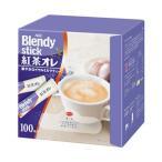 (まとめ)AGF ブレンディ スティック 紅茶オレ 華やかロイヤルミルクティー 1箱(11.0g×100本)〔×3セット〕