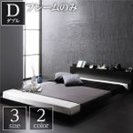 ベッド 低床 ロータイプ すのこ 木製 宮付き 棚付き コンセント付き シンプル モダン ブラック ダブル ベッドフレームのみ