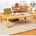 天然木 折りたたみ座卓/ローテーブル 〔幅120cm ライトブラウン〕 木製脚付き 〔リビング ダイニング〕