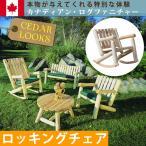 Cedar Looks ロッキングチェア NO5