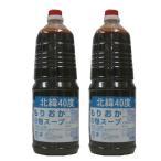 麺匠戸田久  業務用 北緯40度もりおか 冷麺スープ 02005 1.8L×2本セット