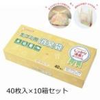 生ゴミ用消臭袋 BOXタイプ 40枚入×10箱セット シヨポリ-210