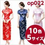 ショッピングロングドレス チャイナドレス ロング 半袖 チャイナ服 梅花 刺繍 op022