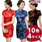 ショッピングミニドレス チャイナドレス ミニ ショート丈 半袖 梅花 刺繍 op039
